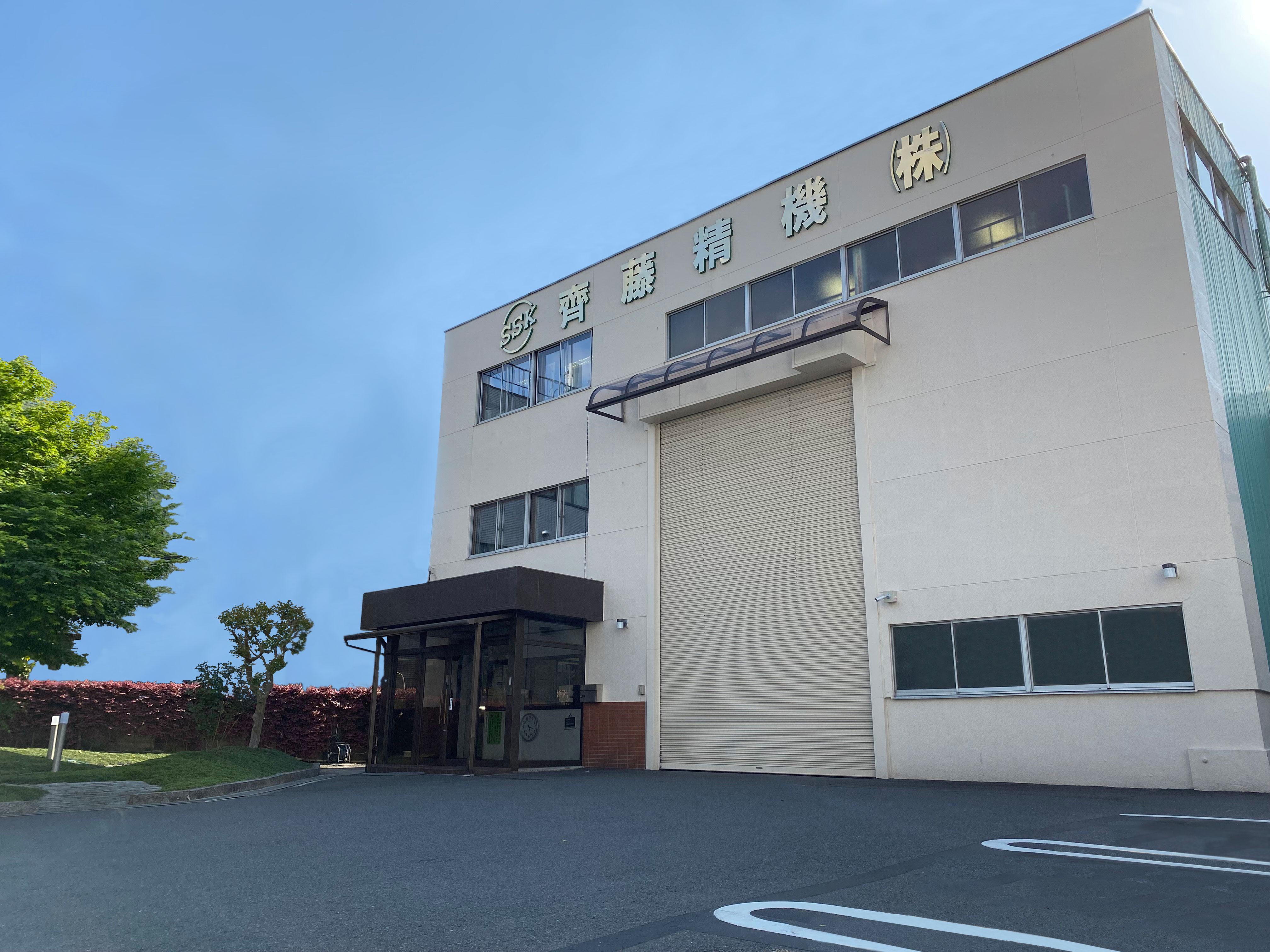 齊藤精機株式会社